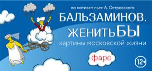 Бальзаминов_448x209