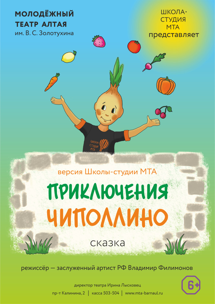 Приключения Чиполлино_А4