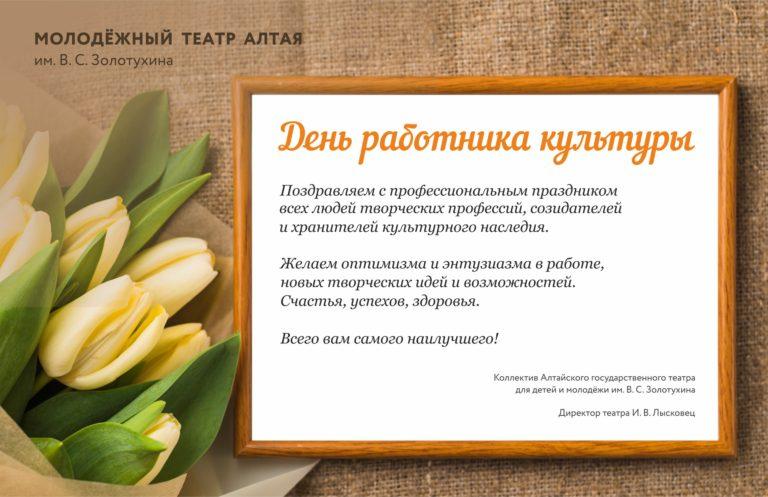 Официальные поздравления с профессиональными праздниками