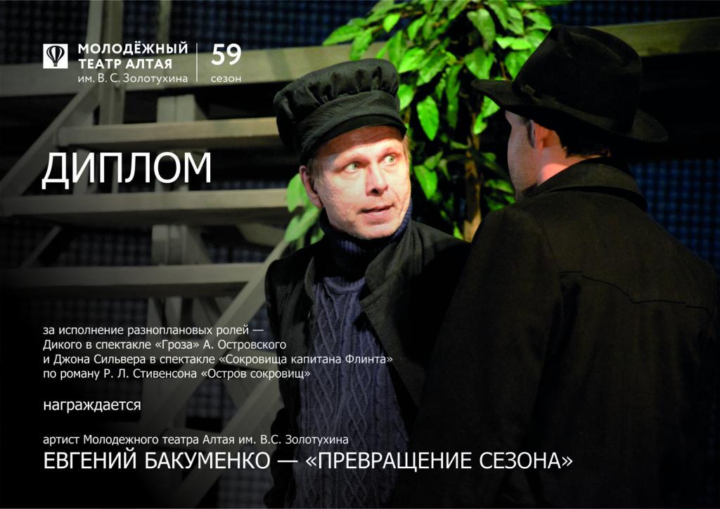 1.Бакуменко