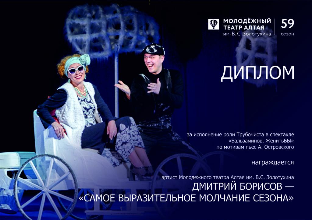 2. Борисов