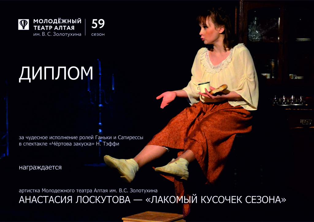 5. Лоскутова