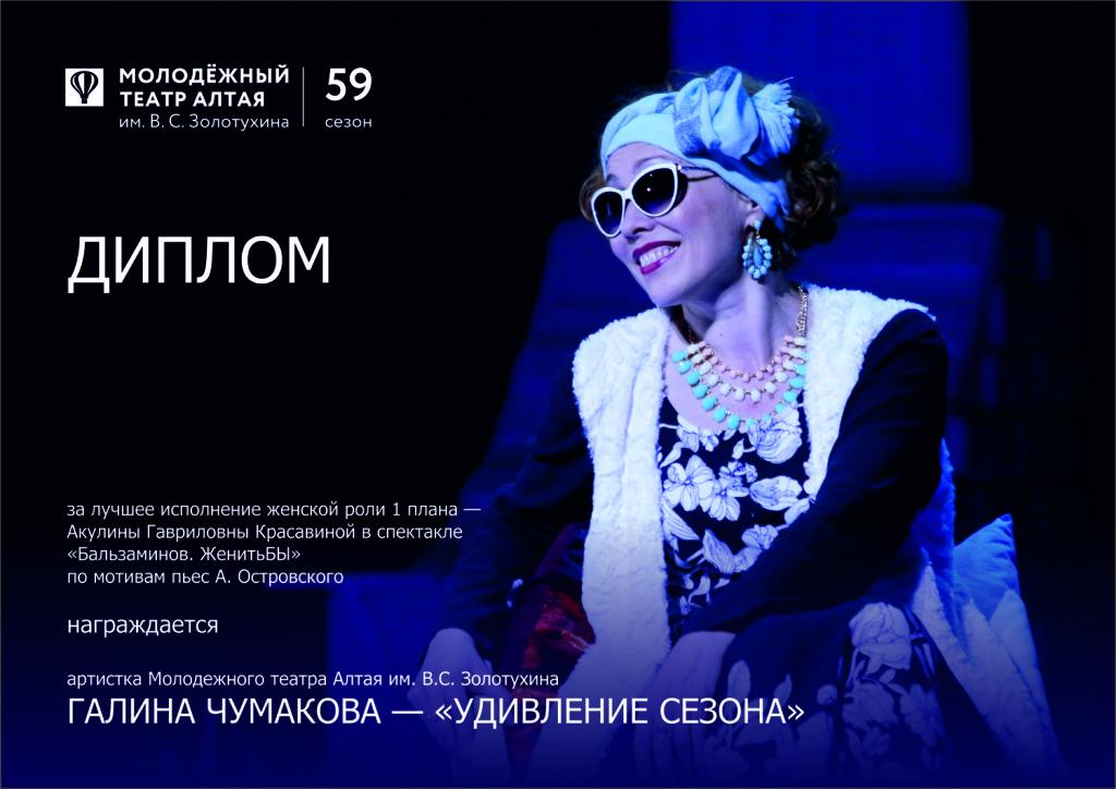 7.Чумакова