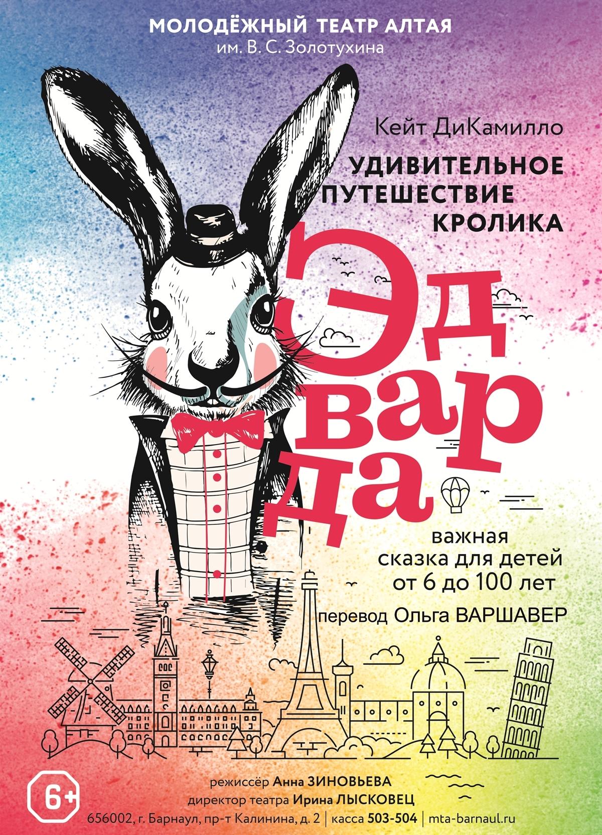 Молодежный театр в барнауле цены на билеты театр оперетты граф монте кристо билеты