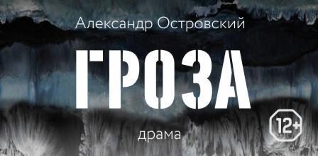 MTA_GROZA_w_448x221