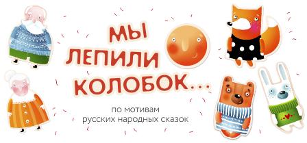 MTA_KOLOBOK_448x209