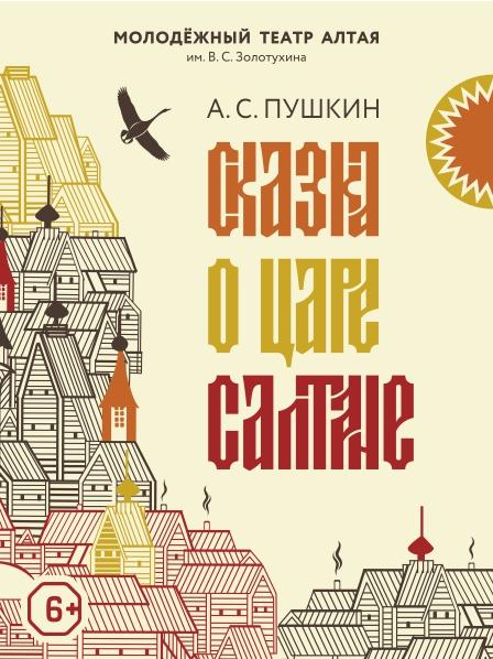 Афиша калининград областной драматический театр